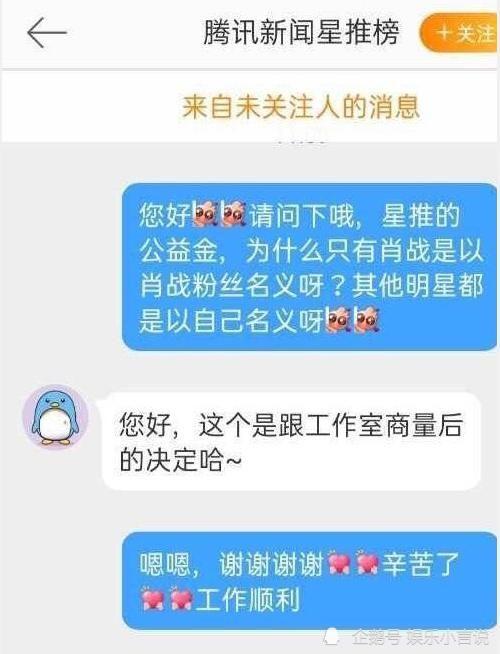 栏目 肖战参演《最美逆行者》登《中国新闻》栏目,星推榜公益金背后故事好戳人心