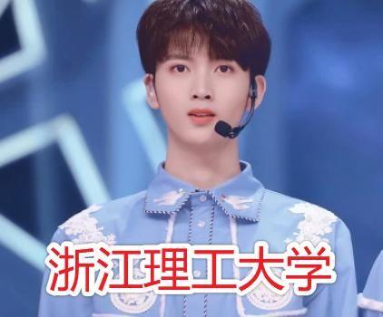 学历|UNINE成员学历:李汶翰高中,胡春杨本科,看到他:不愧是学霸!