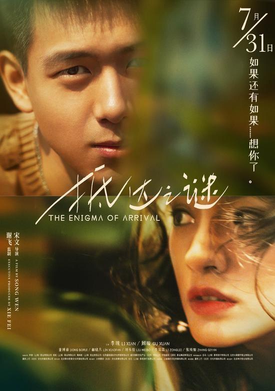 电影《抵达之谜》上映 李现顾璇诠释寻爱人生