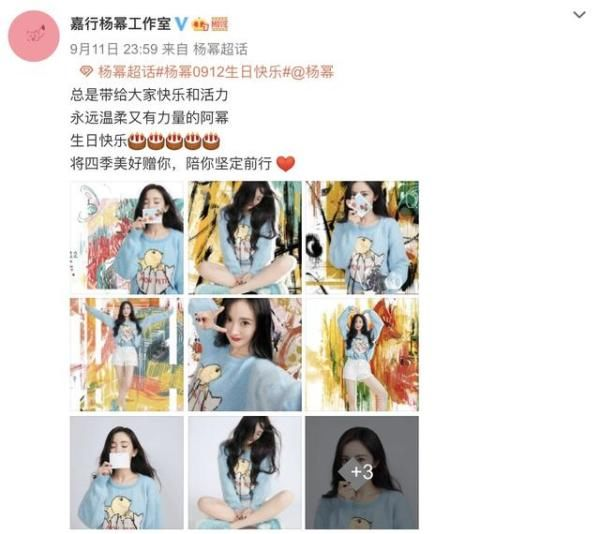 杨幂34岁生日,张大大郭敬明晒合影送祝福,迪丽热巴发文意外