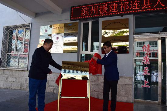 限公司捐赠 滨州援青全力构建社会各方力量参与援青新局面