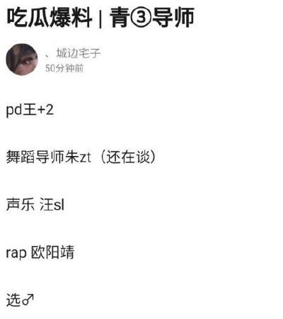 参加|《青春有你3》定档11月份播出,网曝导师阵容,王嘉尔朱正廷疑似参加