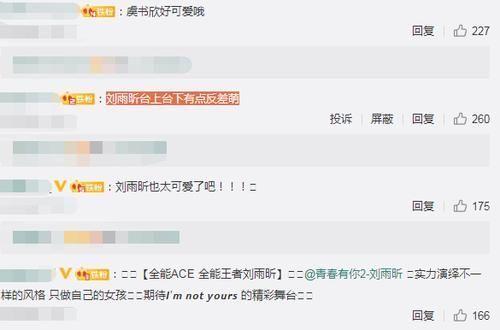 知名 刘雨昕因在节目中哄虞书欣登热搜知名作家你俩是闲出屁来了吗